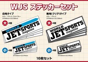 ワールドジェットスポーツ特製・ステッカーセット(16枚)