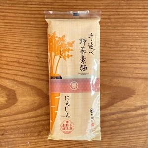 手延べ野菜素麺  にんじん  200g