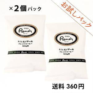 【お試しパック・送料360円】喫茶室ルノアール ブレンドコーヒー(中挽き)100g:2個
