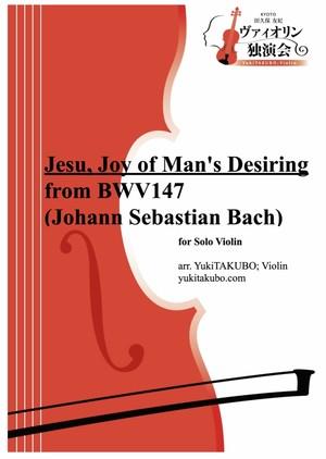 【楽譜】「主よ人の望みよ喜びよ(バッハ作曲)」(無伴奏ヴァイオリンのための)田久保友妃編