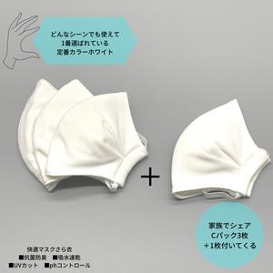 家族シェアパックC〈3枚+1枚〉ホワイト W-04【快適マスク「さら衣」プレーン】〈日本製〉