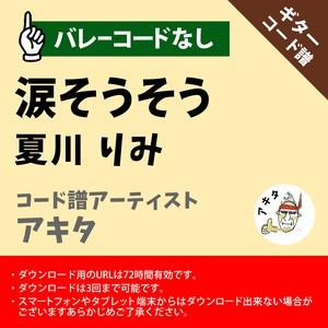 涙そうそう 夏川りみ ギターコード譜 アキタ G20200006-A0048
