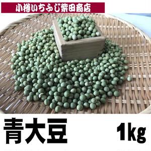 1kg 青大豆 令和元年産