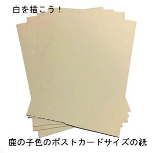 【紙・ストーンヘンジ】白を描くのにぴったり 鹿の子色の紙です