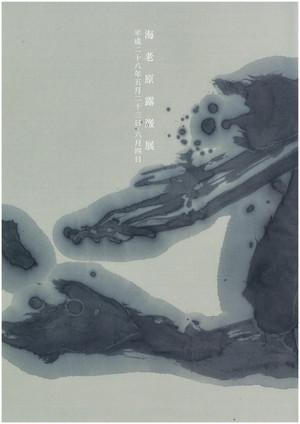 海老原露巌2016年度作品集