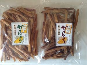芋かりんとう【紅さつま使用】(10袋)<白5袋・黒糖5袋>