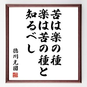 徳川光圀の名言色紙『苦は楽の種、楽は苦の種と知るべし』額付き/受注後直筆/Z0003