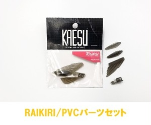 KAESU / PVCパーツセット