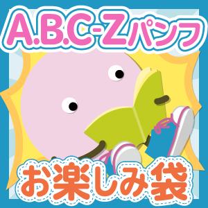 A.B.C-Zパンフレット おたのしみ袋 送料込