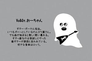 キャラ紹介① Vocal&Guitar.おーちゃん