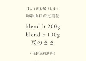 【定期便】blend b 200g / blend c 100g 豆のまま(送料無料)