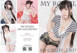 【C93】『MY ROSIEL MY GIRLFRIEND』【2017 冬】