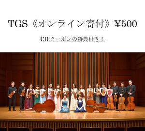 TGS《オンライン寄付》¥500