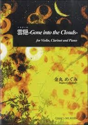 K0204 Gone into the Clouds(Violin, Clarinet and Piano /M. KANAMARU/Full Score+CD)