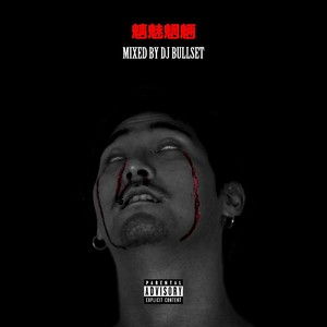 [CD] JIN DOGG - 2nd High -魑魅魍魎- mixed by DJ BULLSET