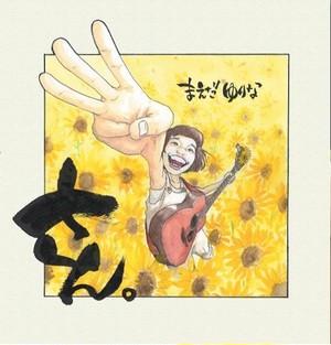 3rd mini album さん。