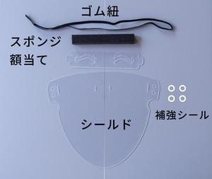 【おでこ部分当て部のみ】日本製フェイスシールドV5(0.5ミリアクリル製)送料500※現在領収書の発行は承ることができません。1注文10個まで