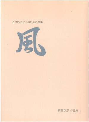S13i03 風(ピアノ2台/斎藤友子/楽譜)