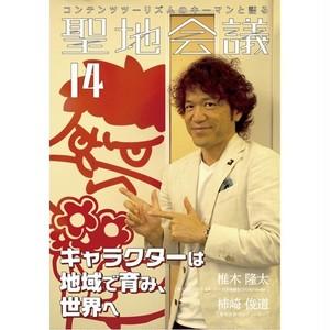 【新刊】『聖地会議14』キャラクターは地域で育み、世界へ/椎木隆太*柿崎俊道
