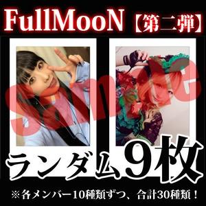 【チェキ・ランダム9枚】FullMooN【第二弾】