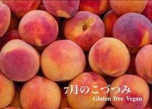 Gluten Free 7月のこづつみ