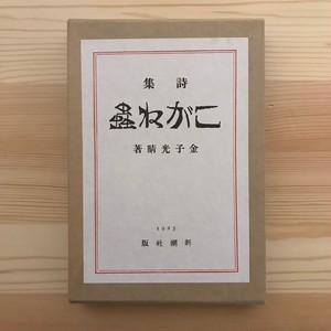 こがね蟲(稀覯詩集復刻叢書) / 金子光晴(著)