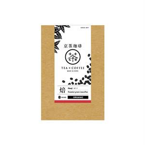 【京茶珈琲】有機焙(ほうじ)/袋/180g