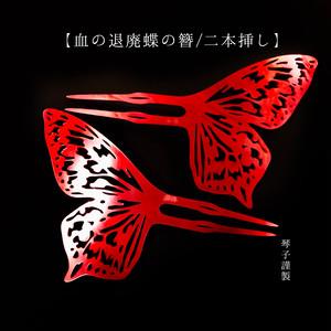 血の退廃蝶のかんざし(2本挿し)