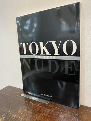 荒木経惟写真集 TOKYO NUDE
