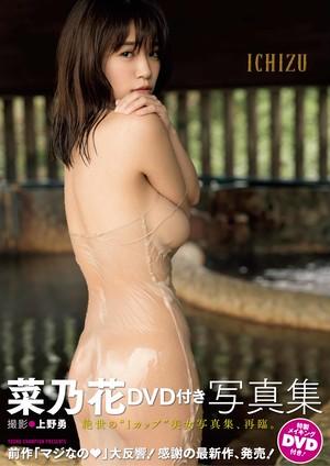 菜乃花DVD付き写真集『ICHIZU』