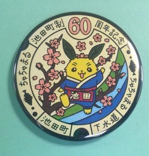 マンホール【マグネット】岐阜県 池田町 ちゃちゃまる