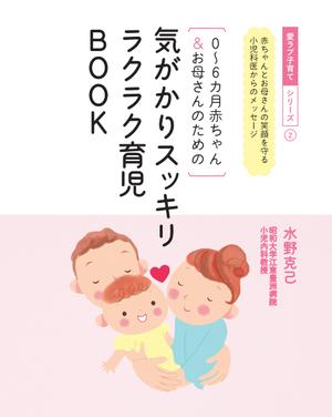 愛ラブ子育てシリーズ② 0~6ヶ月赤ちゃん&お母さんのための気がかりスッキリラクラク育児BOOK