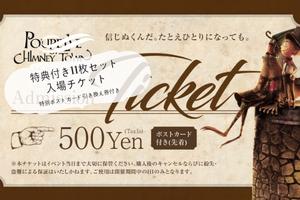 限定ポストカード付き入場チケット11枚セット