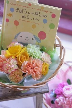可愛い絵本と一緒にお花はいかが?