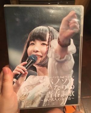 2ndワンマンDVD「シバノソウなりの青春謳歌〜良い大人のなり方〜@渋谷WWW」