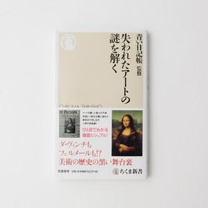 書籍「失われたアートの謎を解く」