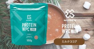 MUGEN PROTEIN WPC Pro 【ミルクココア風味】(ムゲン プロテイン ステアス)