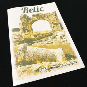 【カードマジック作品集】Relic
