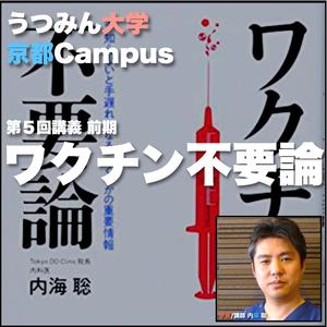 10/20(土)うつみん大学[前期 ワクチン不要論] 講師/内海聡