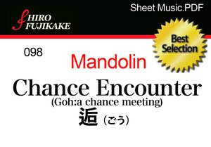 098 Chance Encounter(逅)