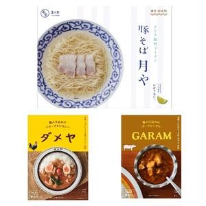 月や ラーメン GARAM/ダメヤカレー セット