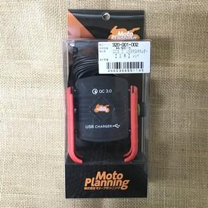 Moto Planning USB付きスマートフォンホルダー QC3.0 レッド