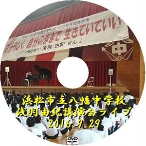 【DVD★浅羽由紀】2016.9 浜松八幡中学校講演会ライブ