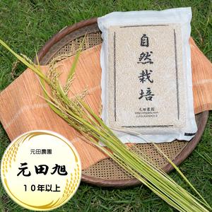 元田旭10年以上 2017年産 玄米5㎏脱気パック 1~5パック