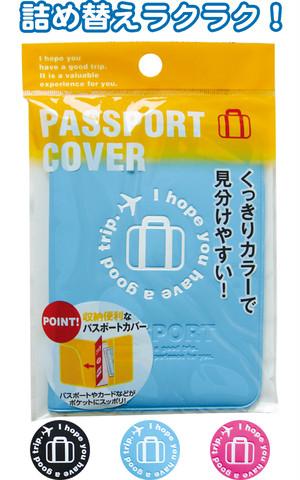 【まとめ買い=12個単位】でご注文下さい!(35-003)くっきりカラー見分け易いパスポートカバー
