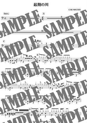 最期の川/CHEMISTRY(ドラム譜)