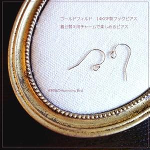 アクセサリーパーツ 単品販売◆ピアス フックタイプ◆ゴールドフィルド 14KGF