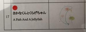SOGEN HIRANO「さかなくんとくらげちゃん」カタログ17