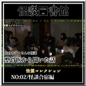怪談CD 怪談コレクションNO:02 怪談図書館熱海怪談合宿(2枚組120分)