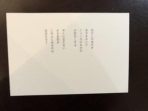 poegirl ポエムカード/覚和歌子「小石」